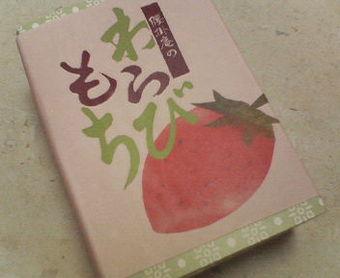 Ichigowarabi_2